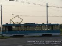 Минск. АКСМ-60102 №121