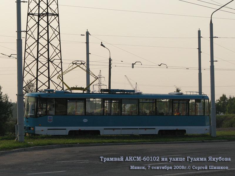 Минск. АКСМ-60102 №126