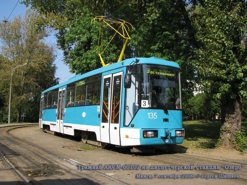 Минск. АКСМ-60102 №135