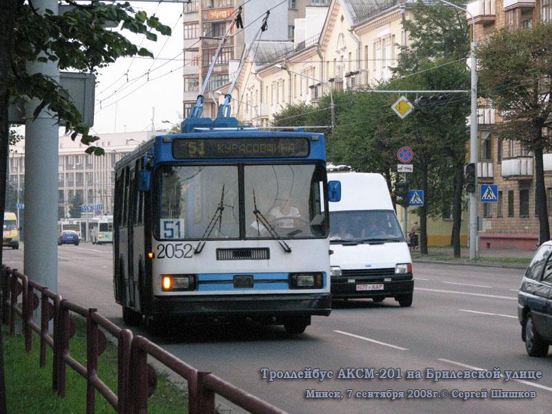 Минск. АКСМ-201 №2052