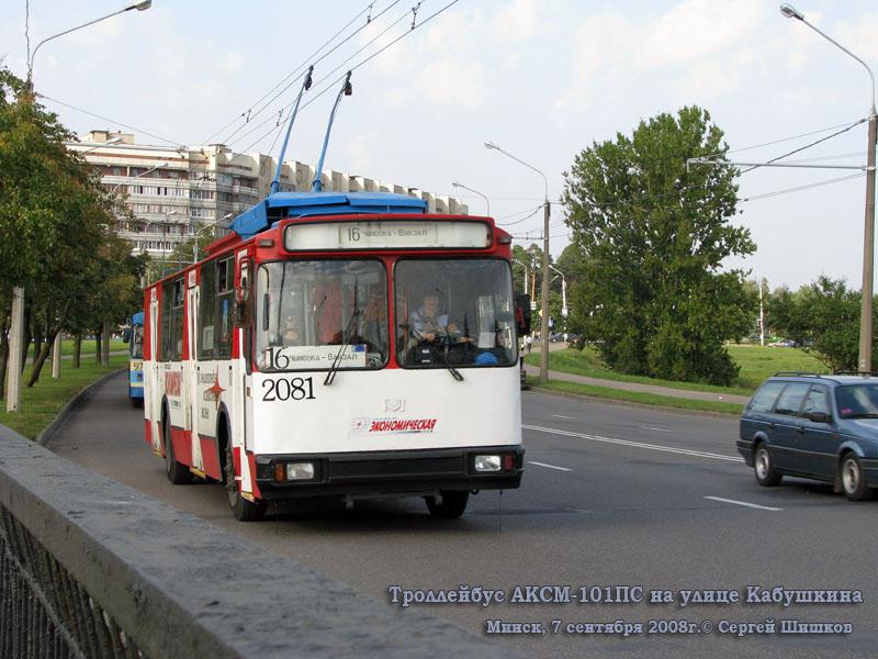 Минск. АКСМ-101ПС №2081