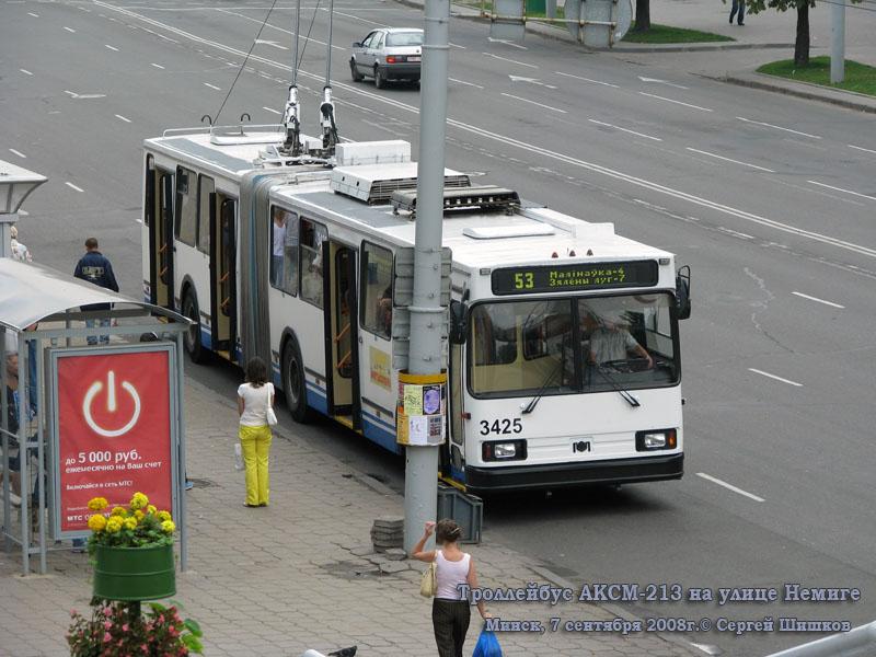 Минск. АКСМ-213 №3425