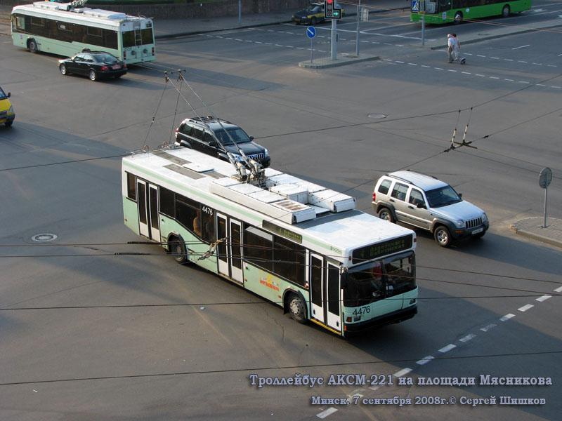 Минск. АКСМ-221 №4476