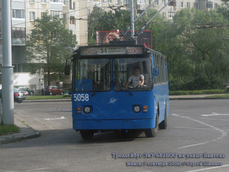Минск. ЗиУ-682ВОО №5058