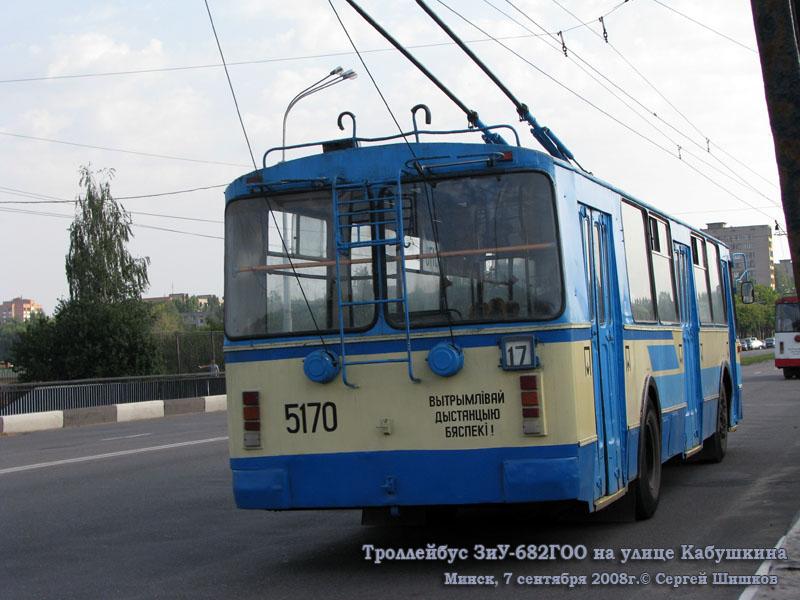 Минск. ЗиУ-682ГОО №5170
