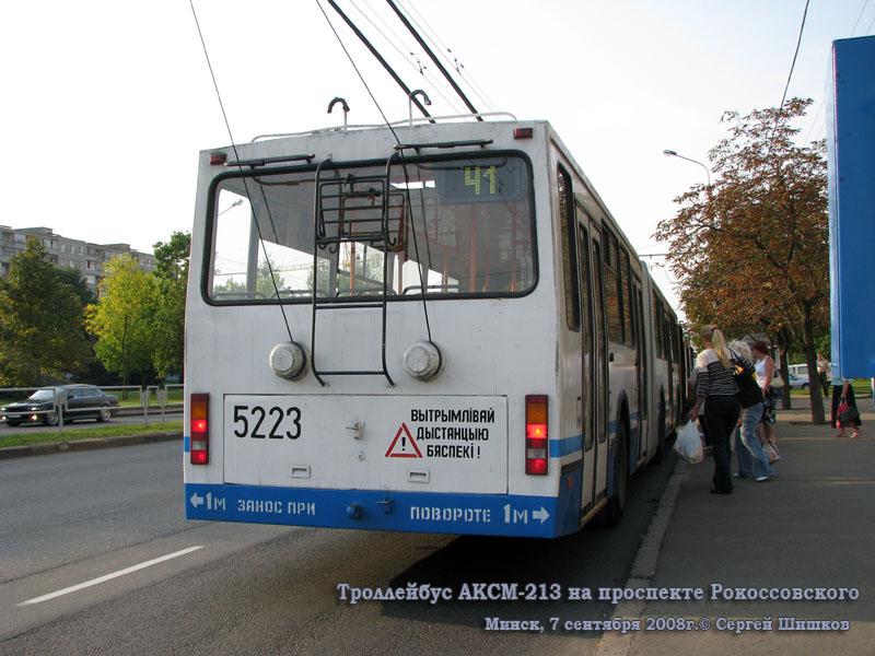 Минск. АКСМ-213 №5223