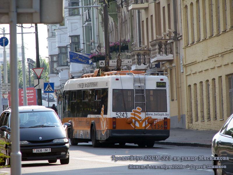 Минск. АКСМ-321 №5243