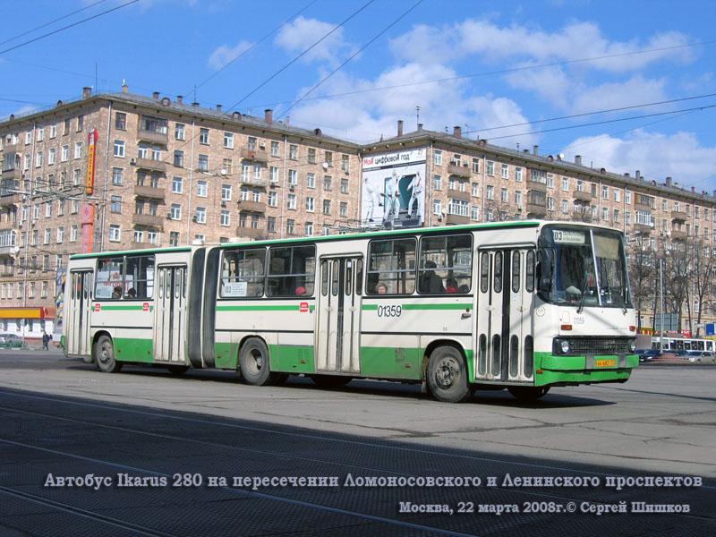 Москва. Ikarus 280 ан682