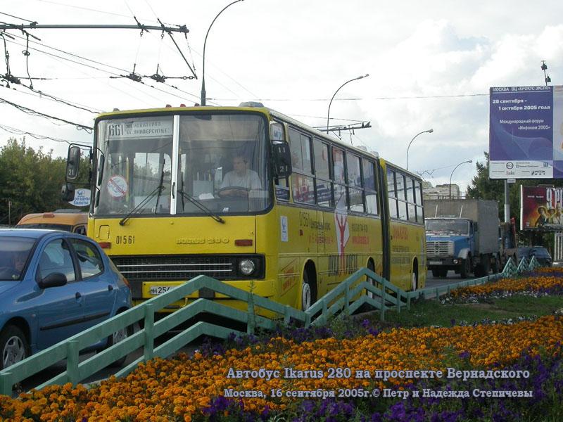 Москва. Ikarus 280 н254ма
