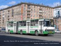 Москва. Ikarus 280.33 ар357