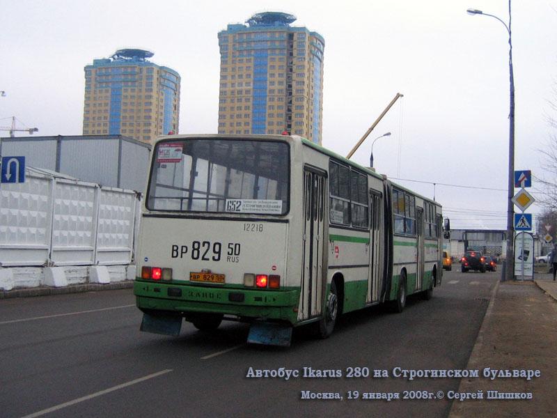 Москва. Ikarus 280 вт829