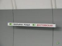 Москва. Первый день работы новой станции метро Достоевская