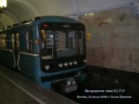 Москва. Метровагон типа 81-717