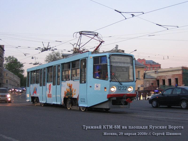 Москва. 71-608КМ (КТМ-8М) №1232