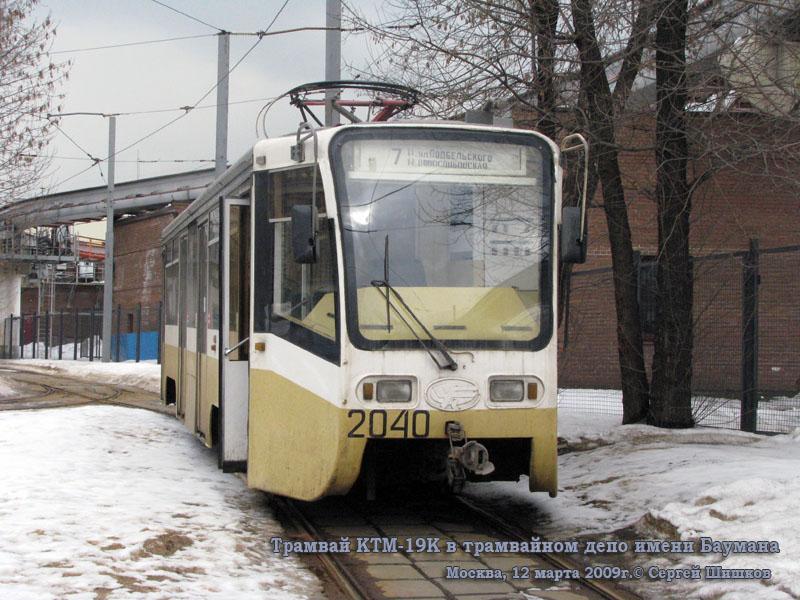 Москва. 71-619К (КТМ-19К) №2040