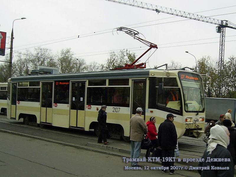 Москва. 71-619КТ (КТМ-19КТ) №2107