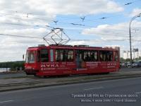 Москва. 71-134А (ЛМ-99АВ) №3033
