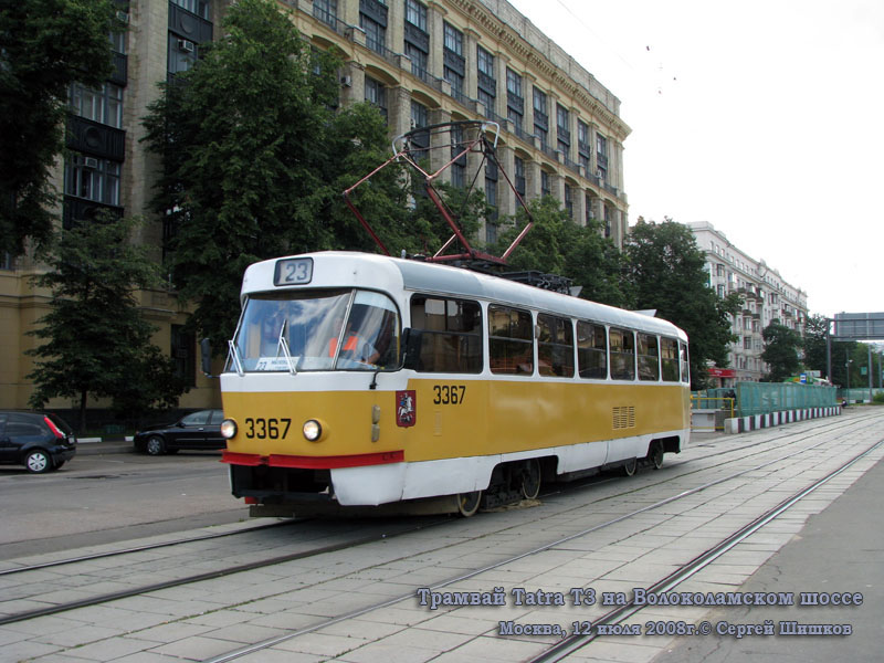 Москва. Tatra T3 №3367