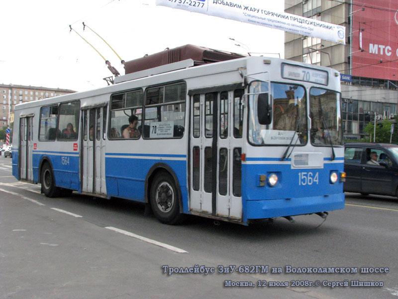Москва. ЗиУ-682ГМ №1564