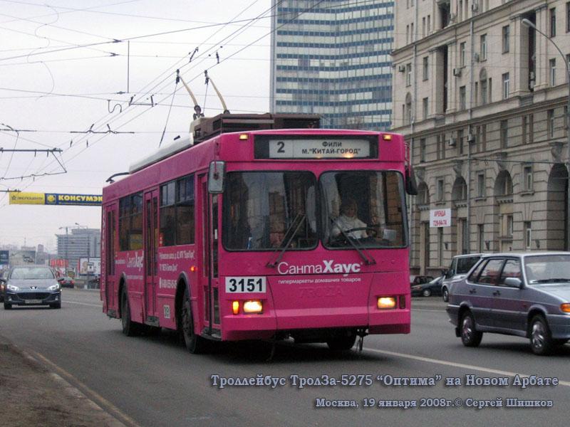 Москва. ТролЗа-5275.05 №3151