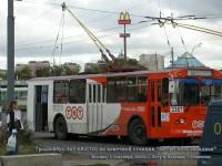 Москва. ЗиУ-682Г-016 (ЗиУ-682Г0М) №3367