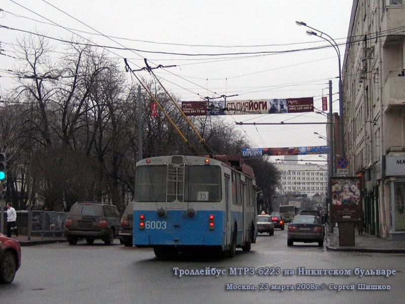 Москва. МТрЗ-6223 №6003