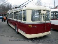 Москва. МТБЭС №701