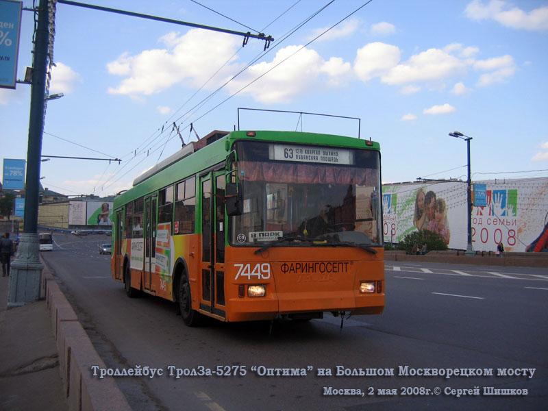 Москва. ТролЗа-5275.05 №7449