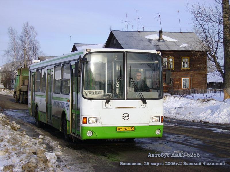Московская область. ЛиАЗ-5256 ву267
