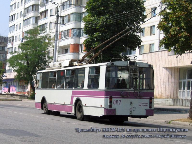 Нальчик. АКСМ-101 №087