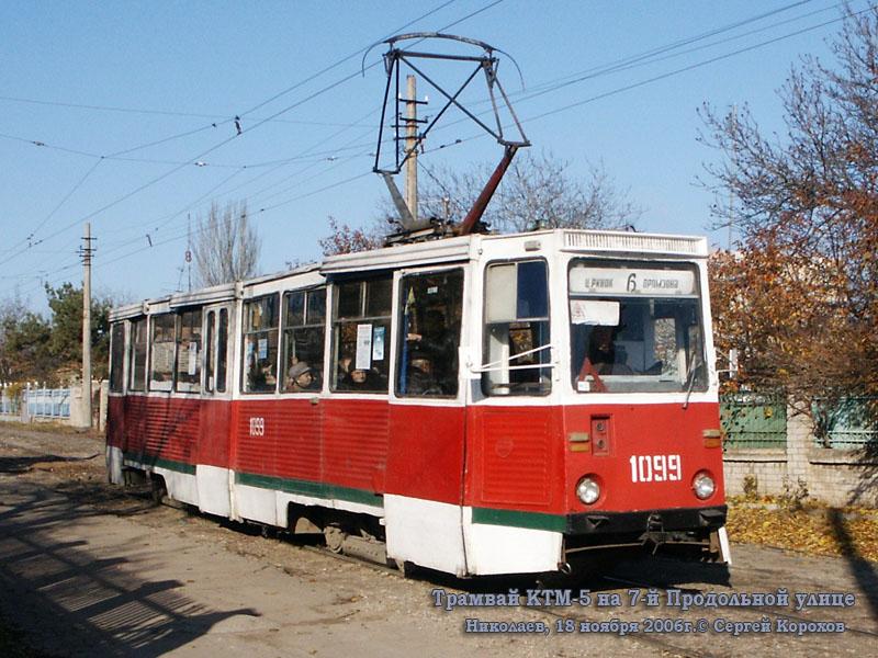 Николаев. 71-605 (КТМ-5) №1099