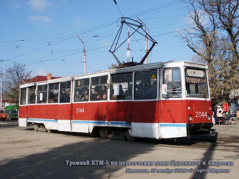 Николаев. 71-605 (КТМ-5) №2044