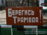 Николаев. Табличка Берегись трамвая у ворот трамвайного депо №1