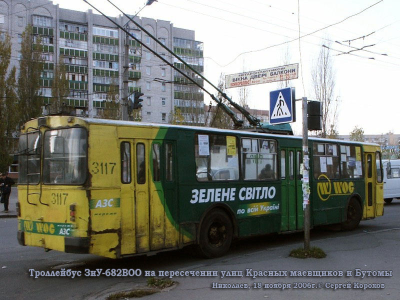 Николаев. ЗиУ-682ВОО №3117
