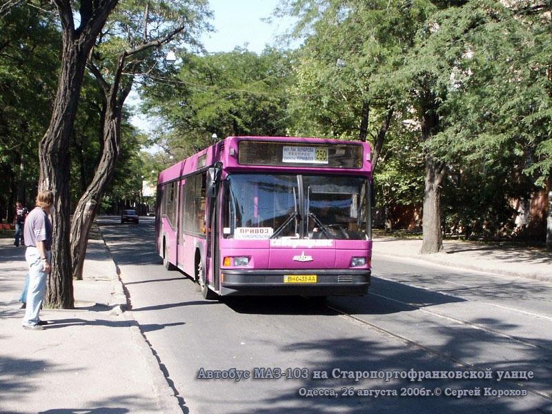 Одесса. МАЗ-103 BH0433AA