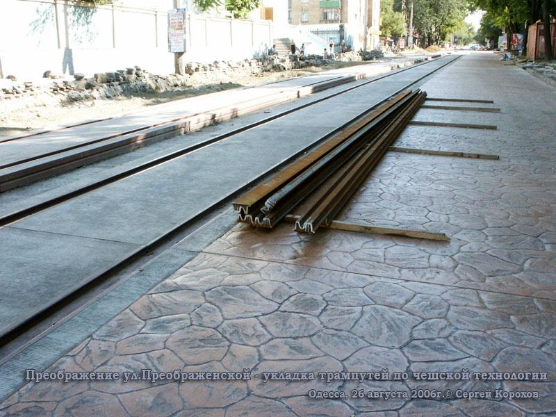Одесса. Преображение улицы Преображенской - укладка трамвайных путей по чешской технологии