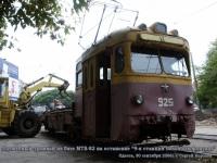 Одесса. МТВ-82 №925