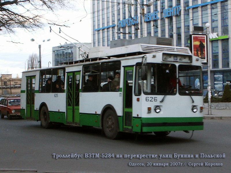 Одесса. ВЗТМ-5284 №626