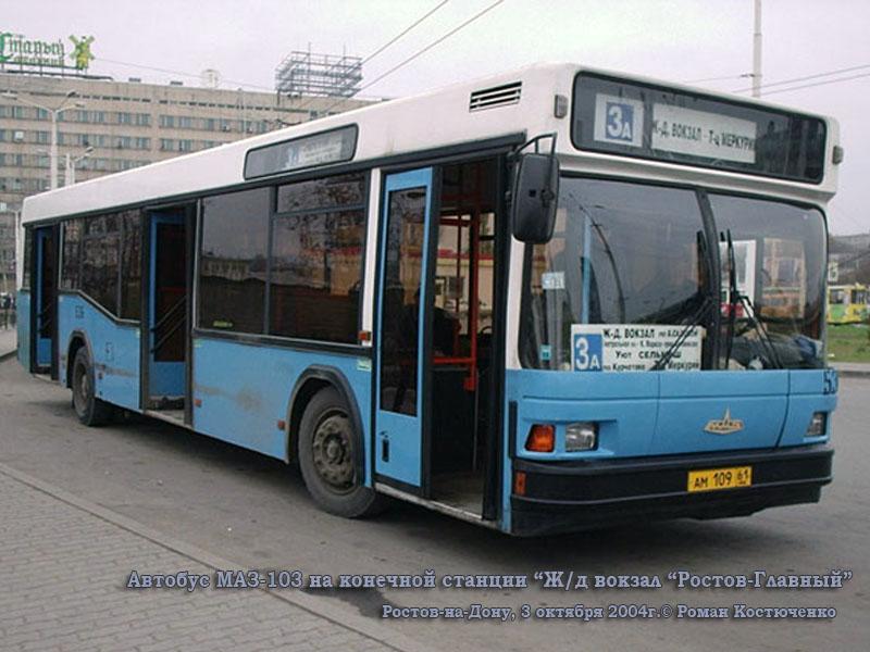 Ростов-на-Дону. МАЗ-103 ам109
