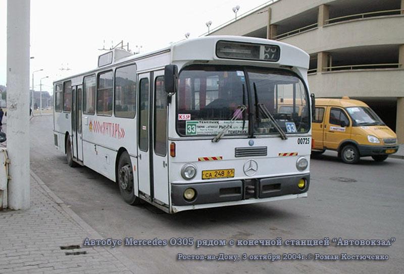 Ростов-на-Дону. Mercedes O305 са248