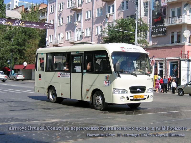 Ростов-на-Дону. Hyundai County SWB ма808