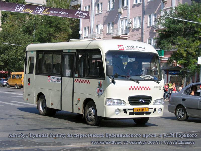Ростов-на-Дону. Hyundai County ма810