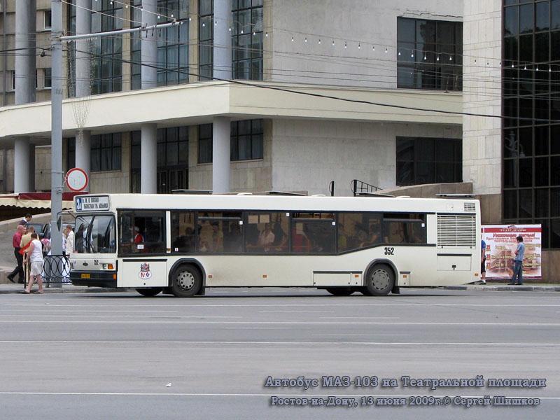 Ростов-на-Дону. МАЗ-103 мв852
