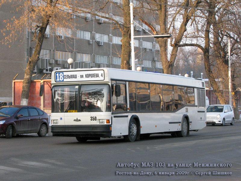 Ростов-на-Дону. МАЗ-103 мв868