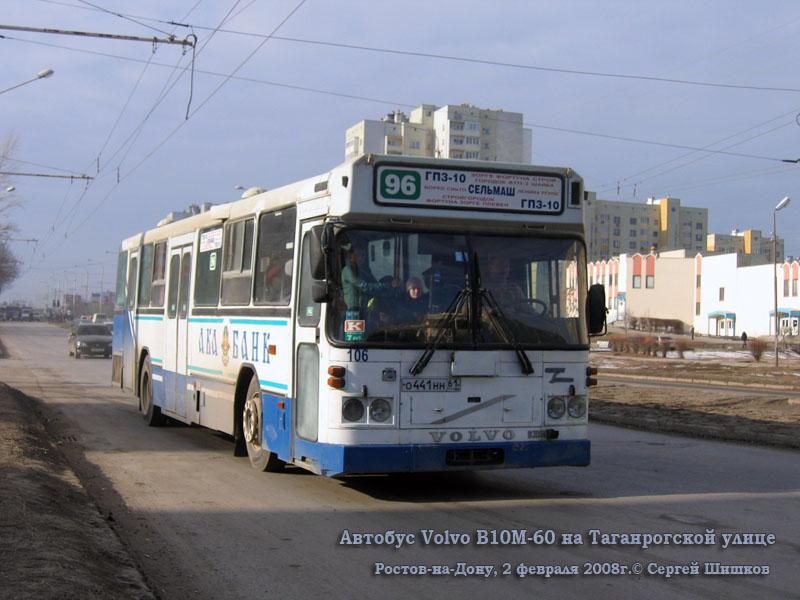 Ростов-на-Дону. Volvo B10M-60 о441нн