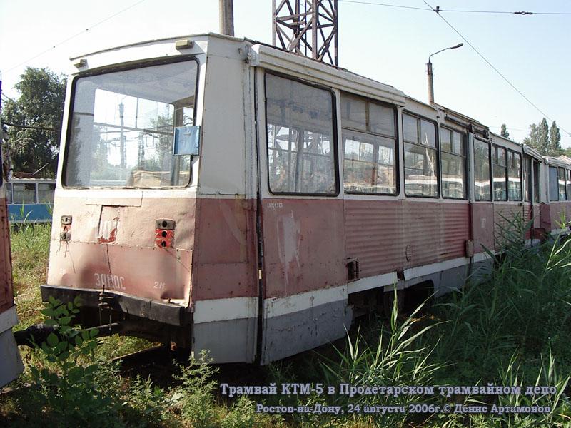 Ростов-на-Дону. 71-605У (КТМ-5У) №007