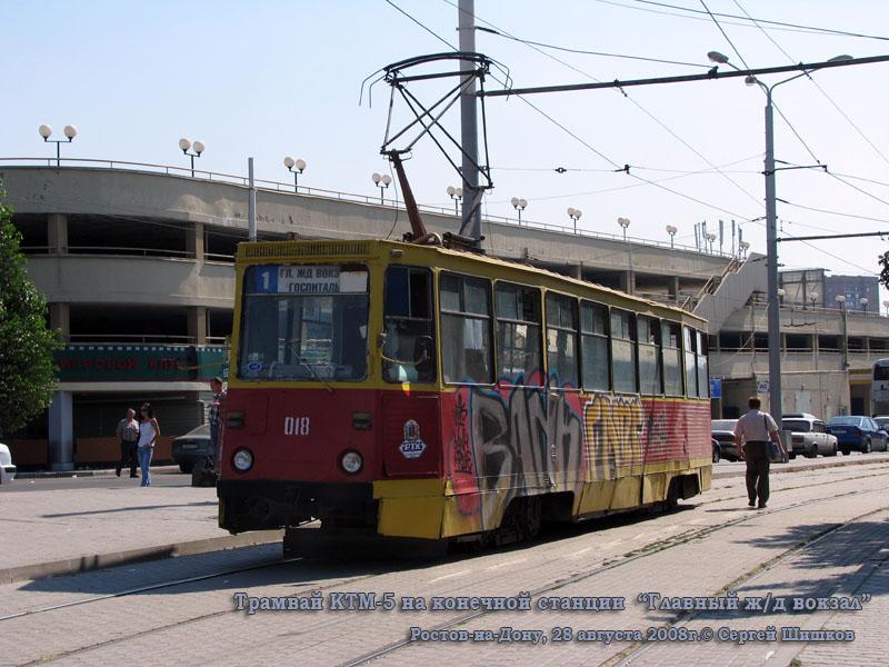 Ростов-на-Дону. 71-605У (КТМ-5У) №018