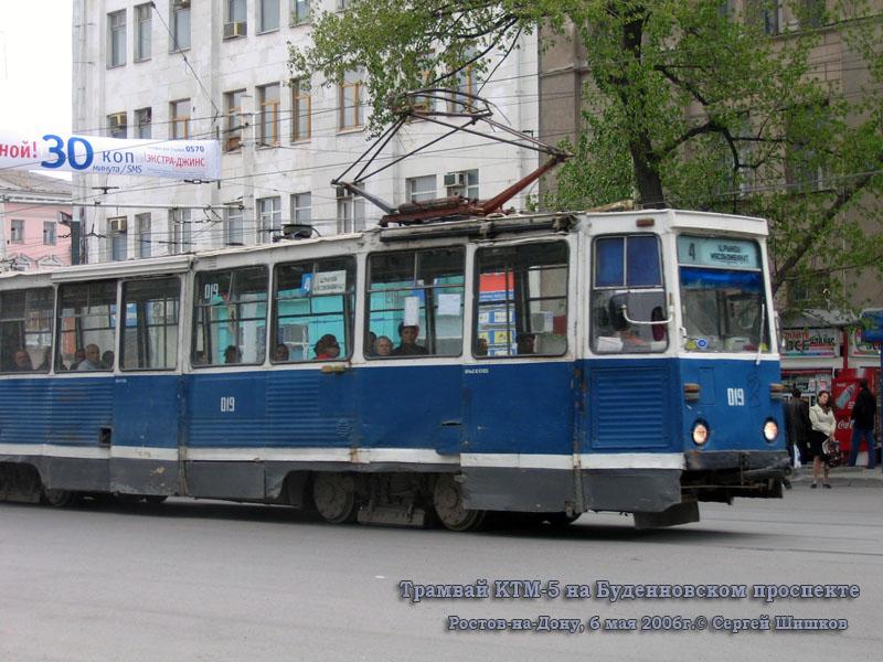 Ростов-на-Дону. 71-605У (КТМ-5У) №019