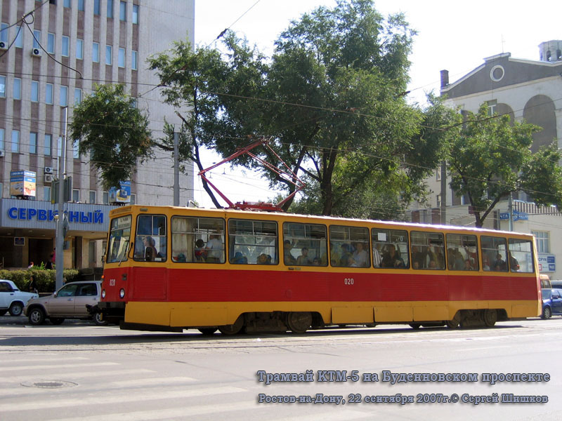 Ростов-на-Дону. 71-605 (КТМ-5) №020