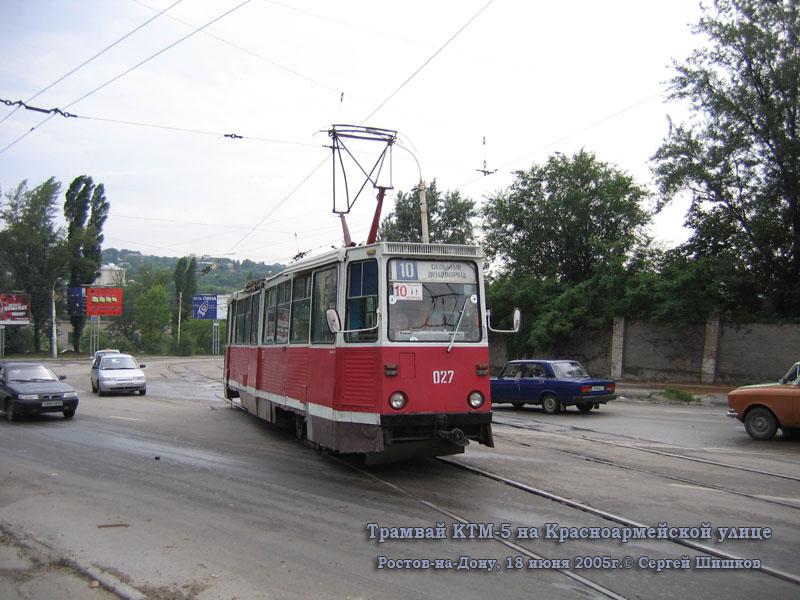 Ростов-на-Дону. 71-605У (КТМ-5У) №027